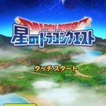 【星のドラゴンクエストプレイ日記】☆1 初プレイ!