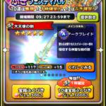 【星のドラゴンクエストプレイ日記】☆6 ぶきフェス10連ふくびき実況!