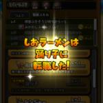 【星のドラゴンクエストプレイ日記】☆9 ダーマ神殿で転職相談!