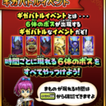 【星のドラゴンクエストプレイ日記】☆15 ギガバトルイベント 決戦!天空魔城の巻