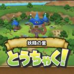 【星のドラゴンクエストプレイ日記】☆16 枯れた大樹