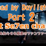 楽しいデッドバイデイライト~Dead by Daylight~#2【ゲーム実況動画の紹介】