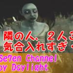 楽しいデッドバイデイライト~Dead by Daylight~#9【ゲーム実況動画の紹介】