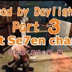 楽しいデッドバイデイライト~Dead by Daylight~#3【ゲーム実況動画の紹介】