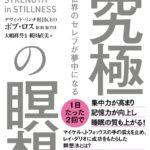 世界中で絶賛されている超越瞑想について