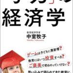 常識の正反対!子供の学力を伸ばすために本当に正しいやり方3選