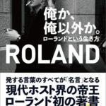 ローランドさんカッコいい!面白いこと言うだけの人と思っていたのが恥ずかしい…