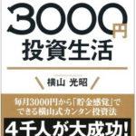5,000円投資生活で億万長者を目指します!