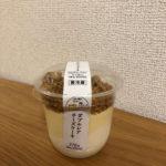 【セブンスイーツ】ざくふわ食感!ダブルレアチーズケーキ